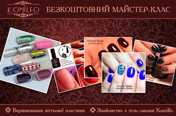 """Безкоштовний майстер-клас """"Технологія покриття та зняття гель-лаку, вирівнювання та зміцнення ногтьової пластини"""". Реєстрація учасників"""