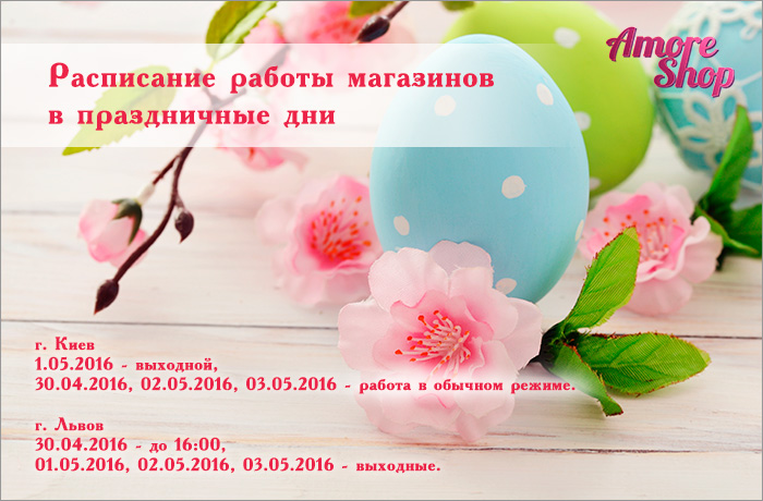 Расписание работы магазинов AmoreShop в праздничные дни
