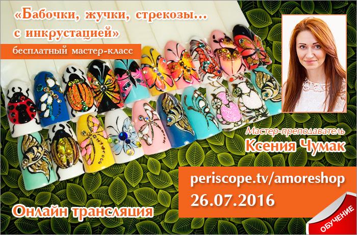 онлайн мастер-класс Бабочки, жучки, стрекозы... с инкрустацией
