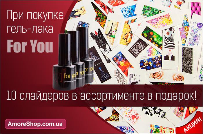 Акция! Слайдер дизайн в подарок к гель-лакам For You