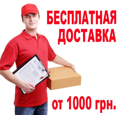 Бесплатная доставка от 1000 грн.