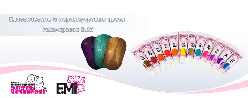 Классические и перламутровые цвета гель-красок E.Mi