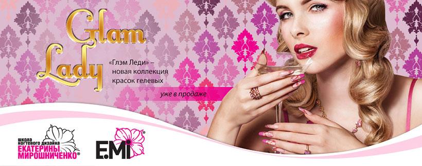 Коллекция гелевых красок E.Mi Glam Lady (Глэм Леди)
