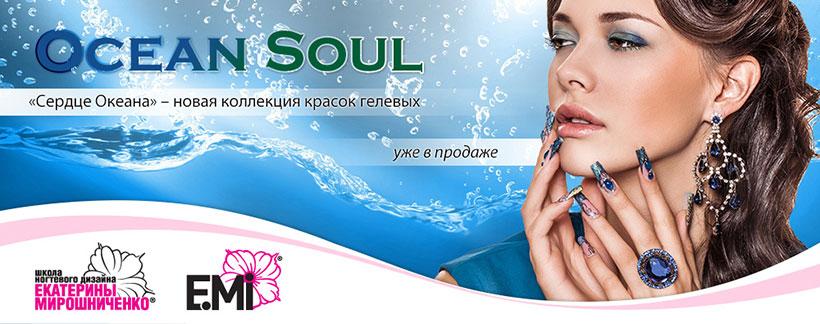 Коллекция гелевых красок E.Mi Ocean Soul (Сердце океана)