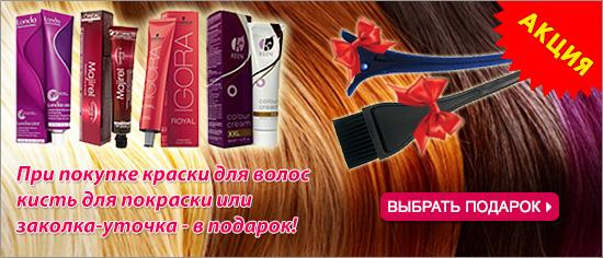 Акция: при покупке краски для волос - кисть для покраски или заколка-уточка в подарок
