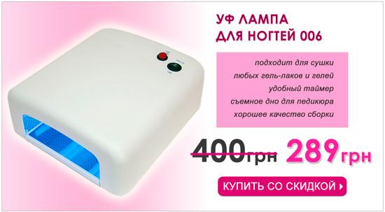 Уф-лампа 006 для ногтей