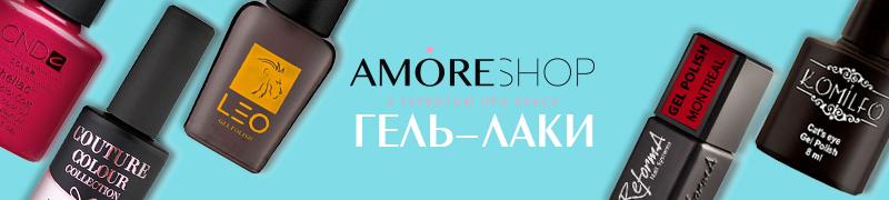 Ассортимент Гель Лаков в магазине Amoreshop