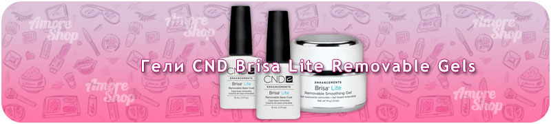 Гели CND Brisa Lite Removable Gels
