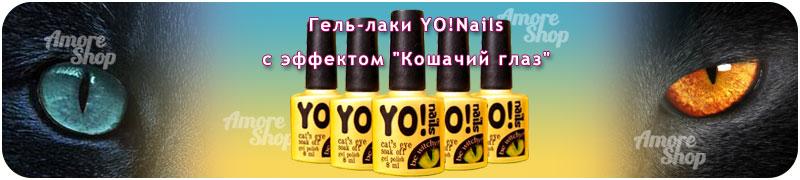 Гель-лаки YO!nails Кошачий глаз